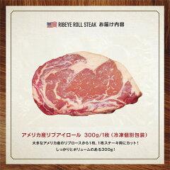 アメリカ産リブアイロールステーキ肉チョイスグレード1枚300g牛肉ロース