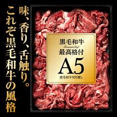 送料無料!黒毛和牛【A5】超贅沢切り落とし500g【大感謝価格】【数量限定販売】