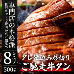 本格派専門店タレ仕込厚切り牛タン500g
