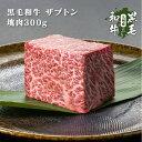 【SuperSALE10%OFF】お歳暮 プレゼント 九州産黒毛和牛 ザブトン 塊肉 ブロック 300g 焼肉用