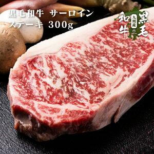 九州産黒毛和牛 サーロインステーキ ブロック 300g 肉 食品 冷凍 牛肉 塊 焼肉