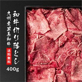 九州産 黒毛和牛切り落とし 400g すき焼き 焼肉 肉 牛肉 切り落とし 食品 冷凍 スライス