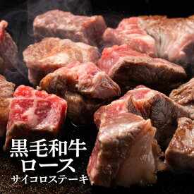牛肉 黒毛和牛ロース サイコロステーキ 150g×2 計300g 焼肉