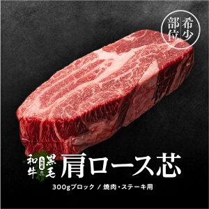 塊肉 九州産黒毛和牛 肩ロース芯 ブロック 300g 冷凍 牛肉 焼肉用 焼肉 バーベキュー