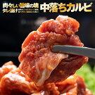 タレ漬け牛中落ち(リブ)カルビ500g焼肉BBQリブフィンガー