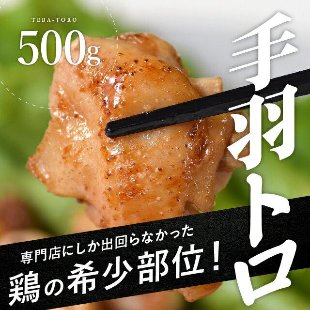 【新発売】色々なお料理に!国産鶏 手羽とろ 500g(唐揚げ/焼鳥/親子丼/カレー)