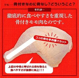 骨付きなのに骨がない!?国産鶏骨付きモモ肉ガーリックペッパー&辛旨ダレ2本セット