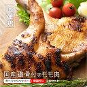 骨付きなのに骨がない!? 国産鶏 骨付きモモ肉 ガーリックペッパー&辛旨ダレ 2本セット 食品 鶏肉 もも 冷凍 お酒の…