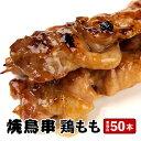 【どーんと50本!!ジューシー鶏モモ】焼き鳥串 30g×50本 計1.5kgお祭りやイベント、BBQに是非!【業務用】【お買い得】