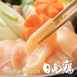 【新発売】日向鶏 鶏鍋用 むね肉スライス 300g