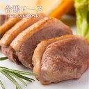 合鴨ロース1kg(200g×5)鴨ロースト 鴨鍋 鴨南蛮