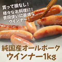 買って損なし!国産豚肉100%純国産オールポークウインナーソーセージ【1kg】【普段使いに・業務用・お買い得・国産】