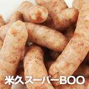 米久スーパーBOO(ブー) ウィンナー 業務用 1Kg バーベキュー 豚肉 ソーセージ