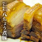 八ちょう煮豚400g【三代目肉工房松本秋義】