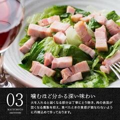 すっごい♪ベーコン300g【三代目肉工房松本秋義】