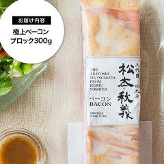 極上ベーコンブロック300g【三代目肉工房松本秋義】国産豚バラ肉使用