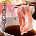 しゃぶしゃぶ用薄切りベーコン300g【三代目肉工房松本秋義】