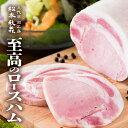 脂とろけるロースハム 300g 【三代目肉工房 松本秋義】国産豚ロース使用