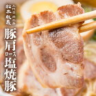 つるしチャーシュー(バラ)200g【三代目肉工房松本秋義】