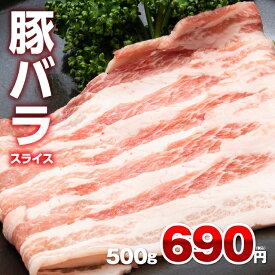 豚バラ肉【1g1円】豚バラスライス 500g 食品 肉 豚肉 バラ肉 しゃぶしゃぶ