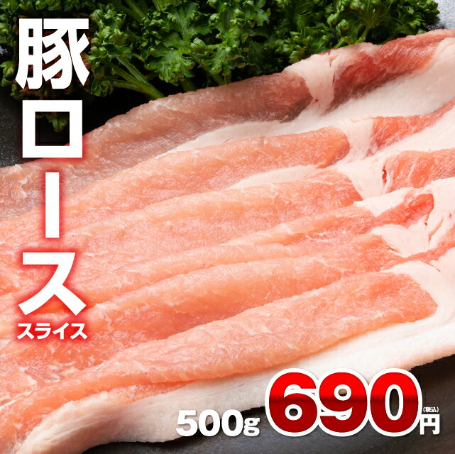 【赤字超特価】【1g1円】豚ローススライス 500g