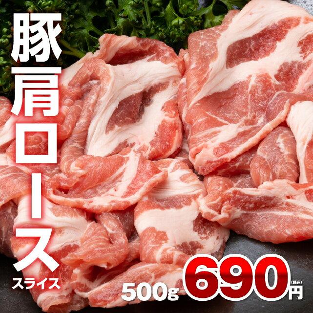 【赤字超特価】【1g1円】豚肩ローススライス 500g 肉 豚肉 しゃぶしゃぶ