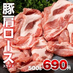 1g1円 豚肩ローススライス 500g 冷凍 食品 肉 豚肉 赤身 肩ロース肉 焼肉 しゃぶしゃぶ肉