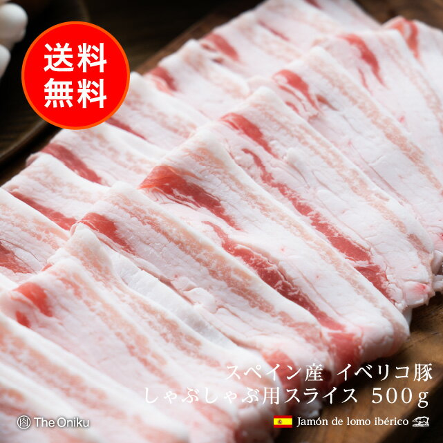 【送料無料】「イベリコ豚(スペイン産)バラスライス 500g」 鍋・しゃぶしゃぶ用スライス / イベリコ豚 しゃぶしゃぶ 豚肉 肉 寄せ鍋 バラ