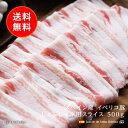 イベリコ豚 送料無料 スペイン産 イベリコ豚バラスライス 500g しゃぶしゃぶ 鍋 豚バラ肉