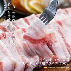 イベリコ豚バラスライス500g