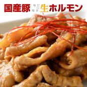 新鮮!国産豚生ホルモン(味噌/ピリ辛)【200g】BBQ(バーベキュー)/焼肉/ビール/おかず