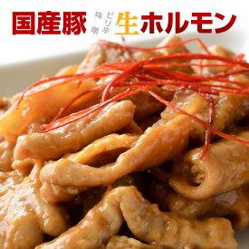 国産豚 生 ホルモン(味噌/ピリ辛) 200g 焼肉 バーベキューにも便利【ホルモン 焼き】