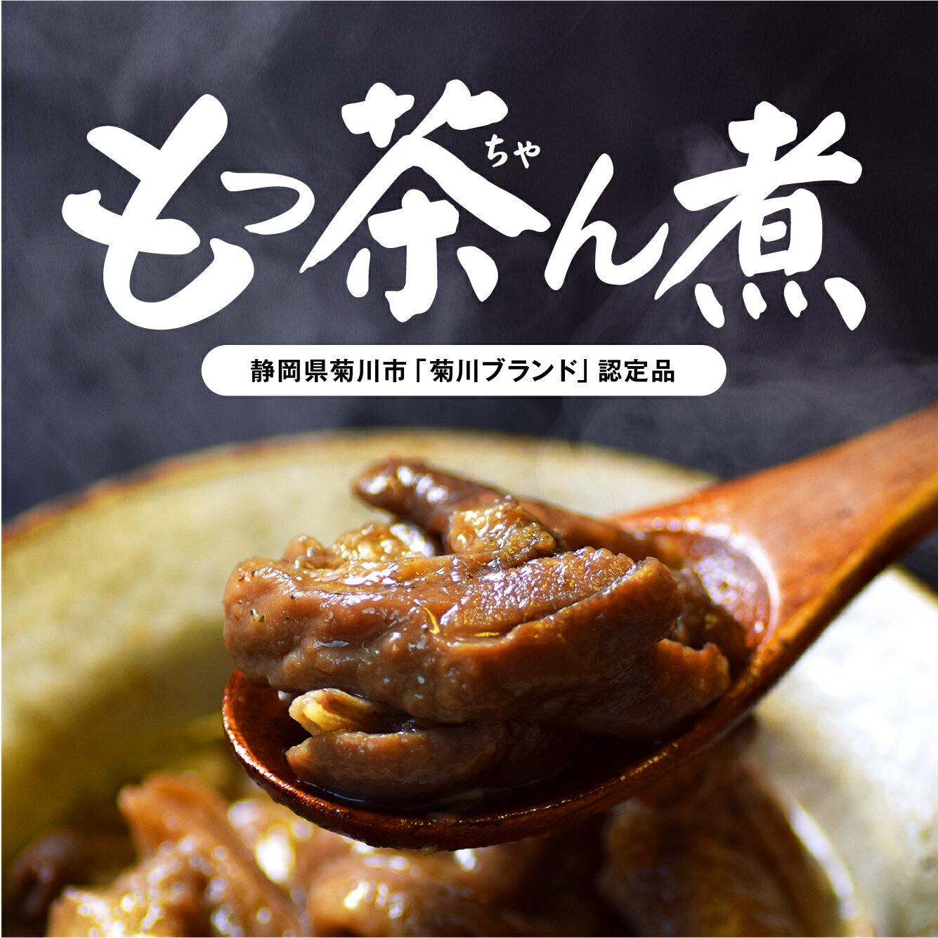 もっ茶ん煮 もつ煮 1袋 180g 国産 豚肉 【モツ煮】【モツ】