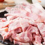 老舗のお肉屋さんが作ったベーコンの切り落とし1kg