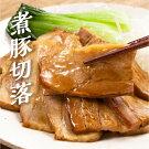 煮豚の切り落とし250g×2パック計500g
