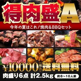 得肉盛 Aセット 焼肉 BBQ 肉盛り6点 計2.5kg 焼肉セット(黒毛和牛ロースサイコロステーキ300g/極旨秘伝のタレ漬け牛ハラミ500g/国産牛厳選カルビ400g/昔ながらの牛タンスライス500g/特製味噌漬牛ホルモン500g/串付きぐるぐるウインナー)メガ盛り バーベキューセット