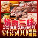 肉 得肉盛 Cセット 焼肉 BBQ 肉盛り5点 福袋 計2.3kg 焼肉セット(キングカルビ500g/牛タン切り落とし500g/フランス産…