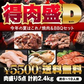得肉盛 Dセット 焼肉 BBQ 肉盛り5点 計約2.4kg 焼肉セット(極旨秘伝のタレ漬け牛ハラミ500g/本格ソース仕込み 牛フィレひとくちステーキ500g/焼肉用豚トロ500g/国産鶏骨付きモモ肉味付き各味1本/串付きぐるぐるウインナー5本入)メガ盛り バーベキューセット