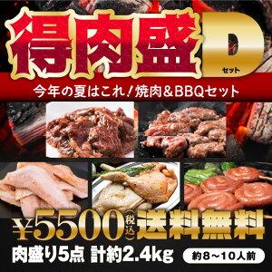 得肉盛 Dセット 焼肉 BBQ 肉盛り5点 計約2.4kg 焼肉セット(極旨秘伝のタレ漬け牛ハラミ500g/本格ソース仕込み 牛フィレひとくちステーキ500g/焼肉用豚トロ500g/国産鶏骨付きモモ肉味付き各味1本/