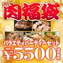 肉の福袋 バラエティーパーティセット2021 肉盛り5点入り(和牛肉バーグ540g/まっくろ煮豚400g/若鶏モモ肉竜田揚げ1kg…
