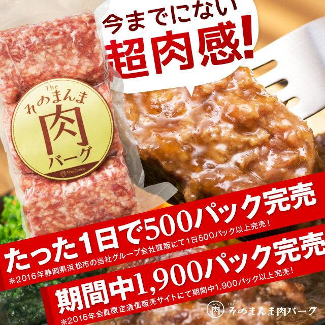 The Oniku そのまんま肉バーグ 540g ハンバーグ180g×3個入 牛肉【ハンバーグ 牛100%】【ハンバーグ 冷凍】