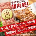 超肉感!これが話題のハンバーグ [ザ・お肉] The Oniku【肉】そのまんま肉バーグ【180g×3個入 計540g】[ハンバーグ / ハンバーガー / ビー...