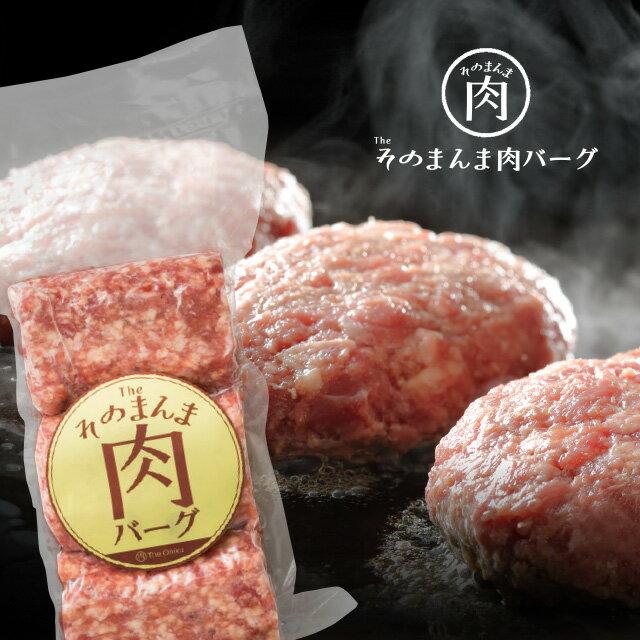 The Oniku そのまんま肉バーグ540g 180g×3個 牛肉ハンバーグ 牛100%