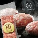 ハンバーグ お取り寄せグルメ 牛肉100% そのまんま肉バーグ 540g 180g×3個 TheOniku ハンバーグ ステーキ 冷凍 ギフ…