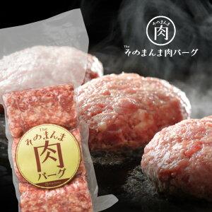 ハンバーグ 牛肉100% そのまんま肉バーグ 540g 180g×3個 TheOniku ハンバーグ ステーキ 冷凍 ギフト 静岡 お取り寄せグルメ
