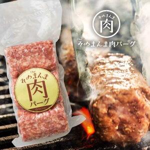 ハンバーグ 牛肉100% そのまんま肉バーグ 540g 180g×3個 The Oniku 冷凍 食品 ギフト プレゼント お取り寄せグルメ