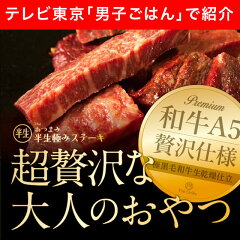 黒毛和牛A5を贅沢に使用した大人の為の絶品おやつ!必要最低限の味付けで肉の旨味を最大限に活かしています!