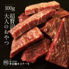 The Oniku【半生】半生極ステーキ 100g ビーフジャーキーとは違う超贅沢な大人のおやつ。肉 和牛 おつまみ 冷凍
