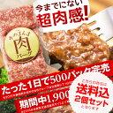ハンバーグ 冷凍 送料無料 [ザ・お肉] The Oniku「そのまんま肉バーグ【180g×3個入 2パック 計1kg以上】」 [ギフト / 牛肉100% / ...
