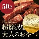 【50g】超贅沢なおとなのおやつ。The Oniku [ザ・お肉] 【半生】おつまみ半生極ステー...